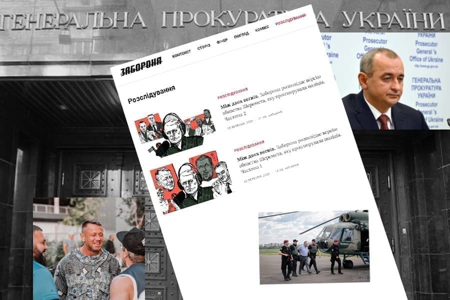 1 15 - <b>A month ago, Zaborona published an investigation into the murder of Pavel Sheremet.</b> Here's how the defendants and departments reacted to it. - Заборона