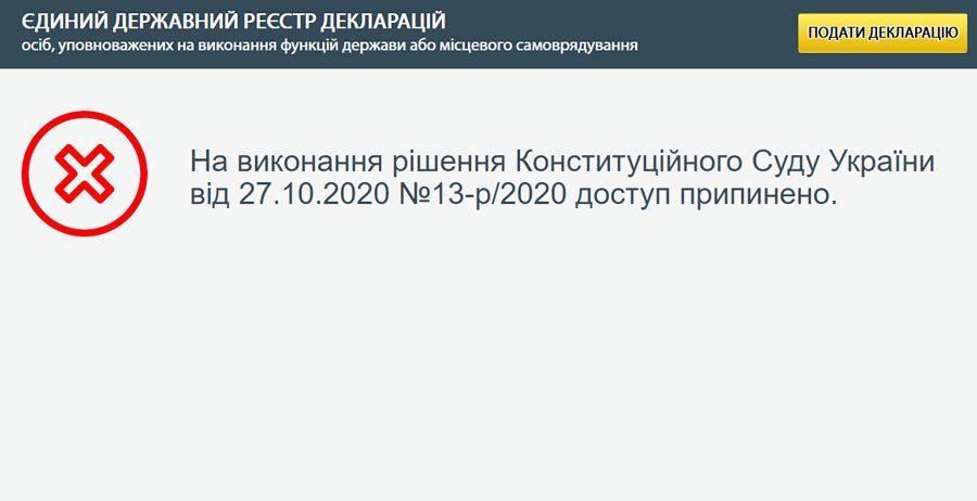 1 23 - <b>Конституционный Суд Украины закрыл доступ к декларациям чиновников.</b> Это решение может быть критичным для страны — объясняем, почему - Заборона