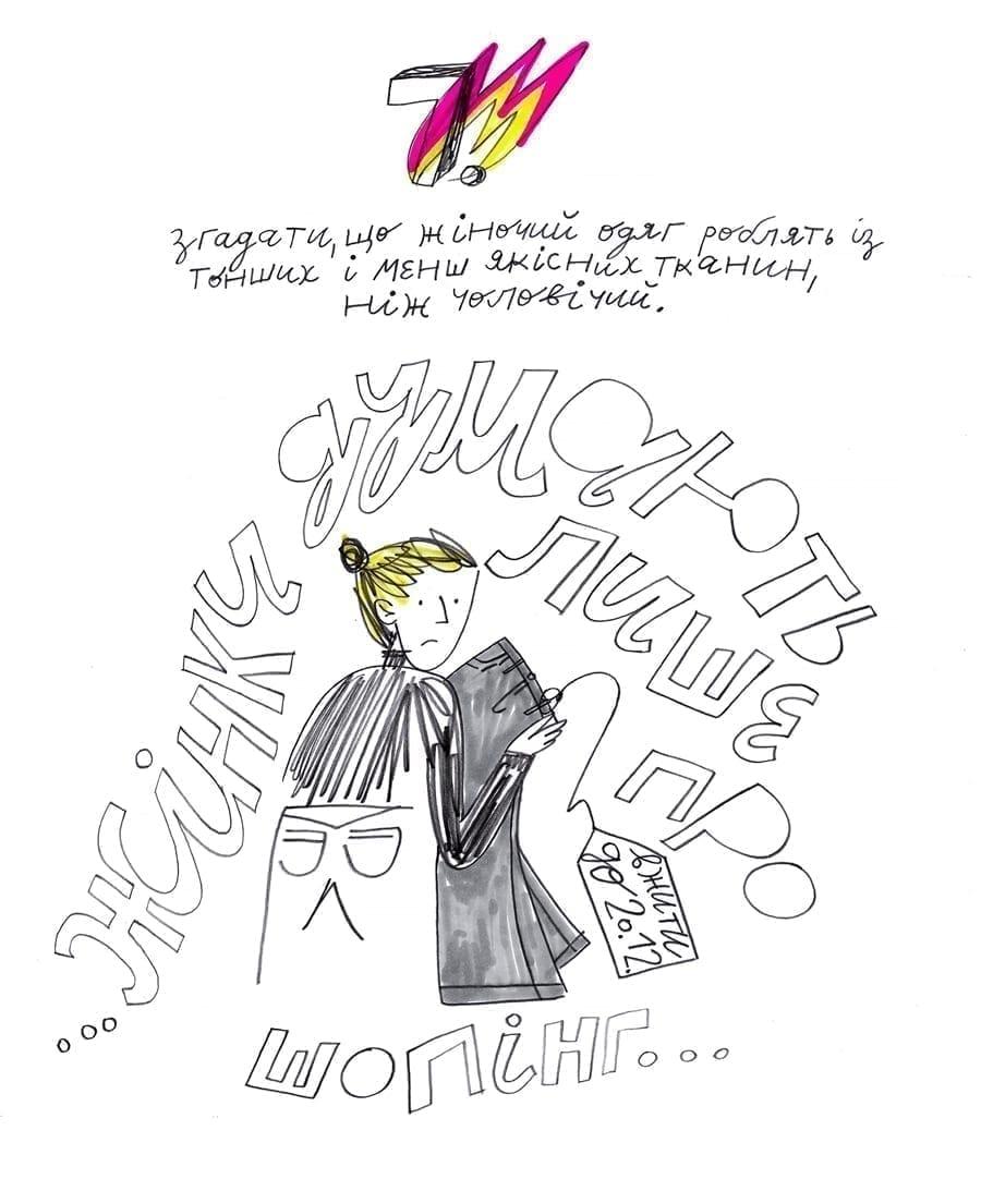 10 6 - <b>Мої штани.</b> Комікс Жені Олійник про нерівність у звичному - Заборона