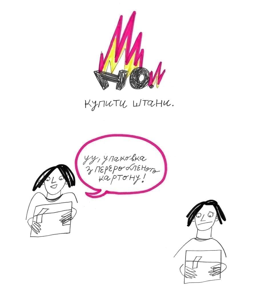 13 2 - <b>Мої штани.</b> Комікс Жені Олійник про нерівність у звичному - Заборона