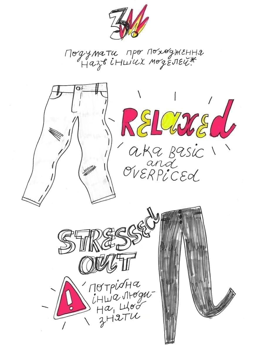 3 16 - <b>Мої штани.</b> Комікс Жені Олійник про нерівність у звичному - Заборона