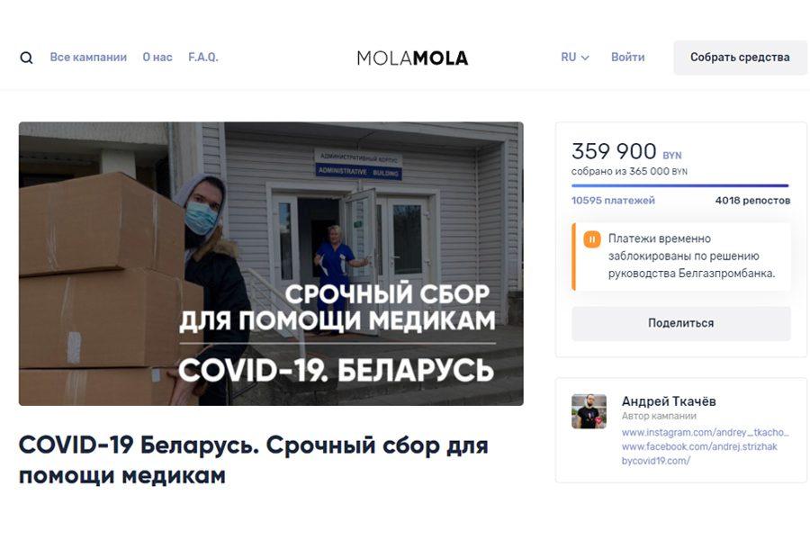 3 22 - <b>«Нет времени бояться».</b> Заборона рассказывает, как беларусы собирают миллионы долларов для своих - Заборона