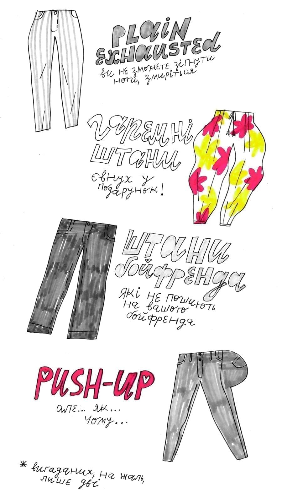 4 14 - <b>Мої штани.</b> Комікс Жені Олійник про нерівність у звичному - Заборона