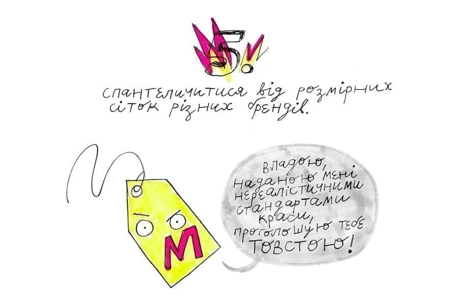 6 11 - <b>Мої штани.</b> Комікс Жені Олійник про нерівність у звичному - Заборона