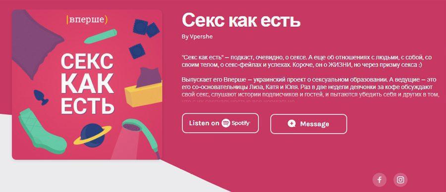 7 1 - <b>«Когда это есть, дышится свободнее».</b> Как активистка Юлия Ковальчук развивает сексуальное образование - Заборона
