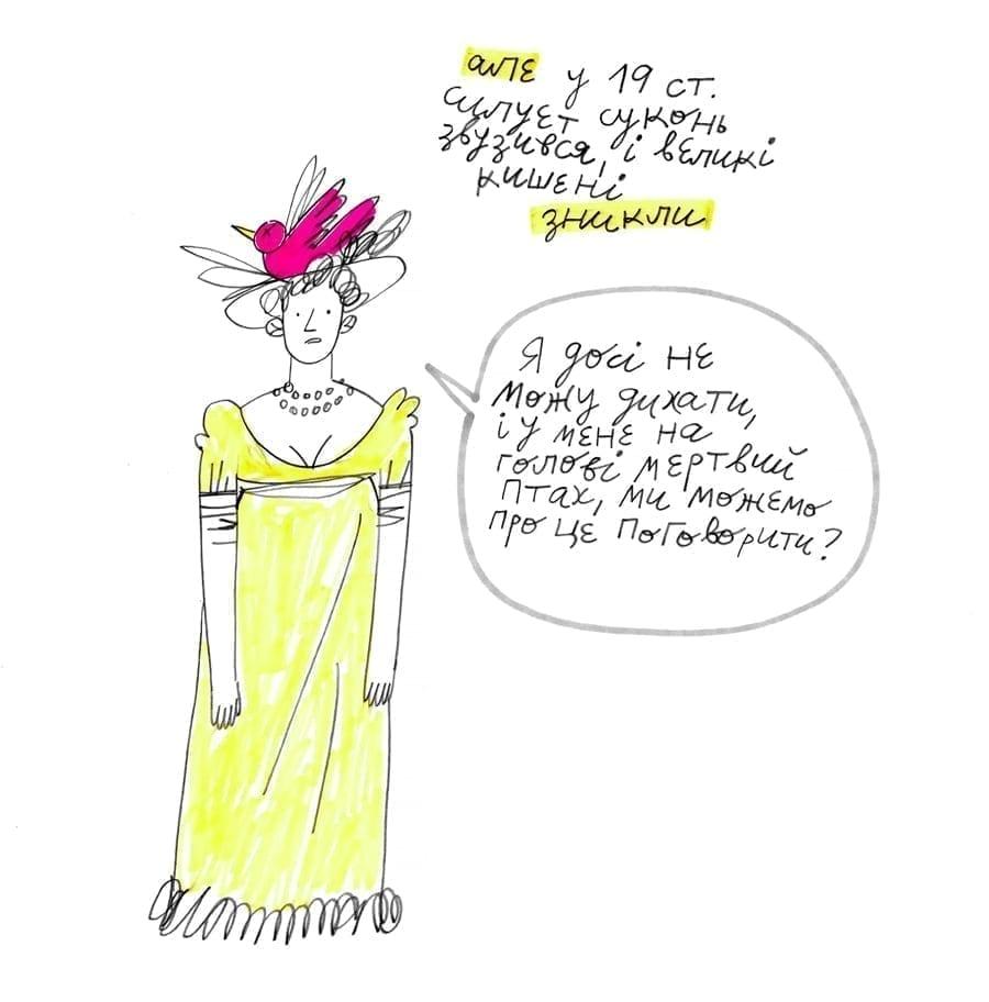 8 7 - <b>Мої штани.</b> Комікс Жені Олійник про нерівність у звичному - Заборона