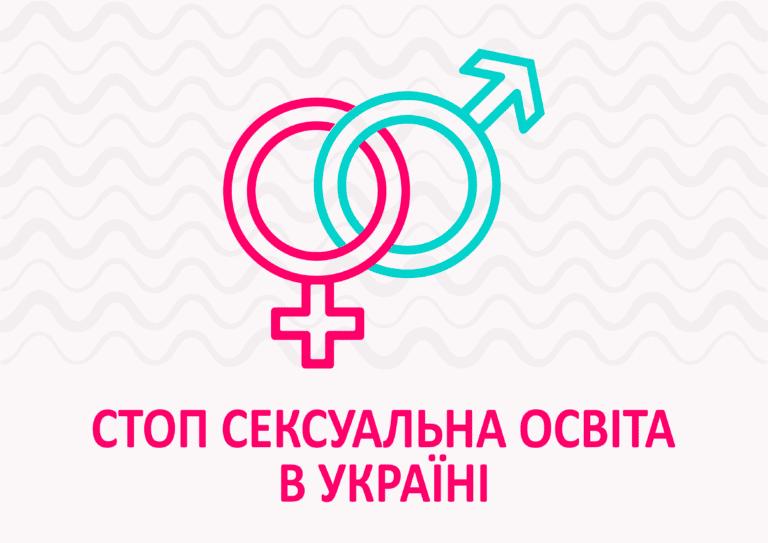 stop1 768x543 1 - <b>«Когда это есть, дышится свободнее».</b> Как активистка Юлия Ковальчук развивает сексуальное образование - Заборона