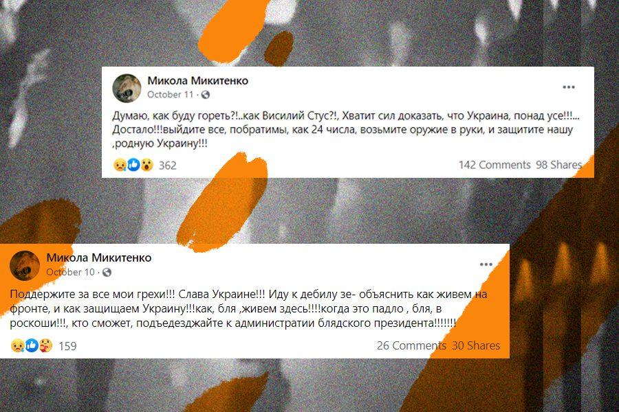 1 12 - <b>Самосожжение как протест.</b> Почему люди на постсоветском пространстве поджигают себя - Заборона