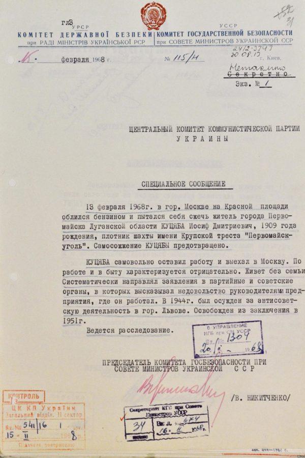 13 5 - <b>Самосожжение как протест.</b> Почему люди на постсоветском пространстве поджигают себя - Заборона