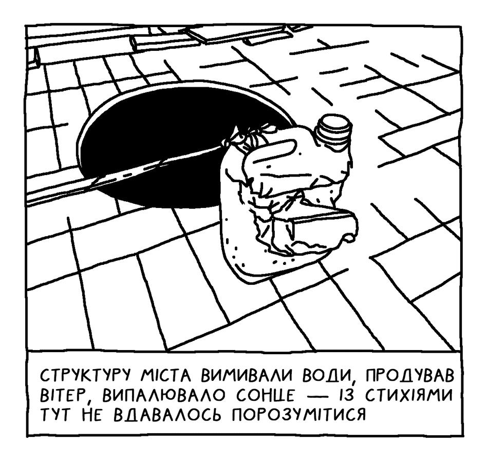 14 - <b>Ями під ногами: як не впасти, пересуваючись містом.</b> Комікс Бориса Філоненка, Данила Штангеєва та Антона Резнікова - Заборона