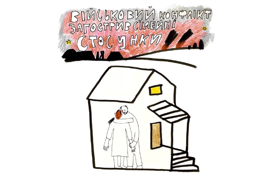 artboard 1 - <b>«Коли поліцейський побачив мене побиту, перестав сміятися».</b> На Донбасі через війну погіршилося домашнє насильство — і ось чому - Заборона