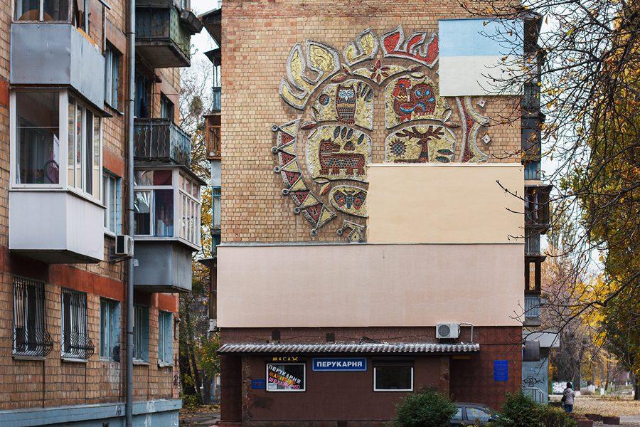 kyyiv zhytlovyj budynok na prospekti vaczlava gavela 3 - <b>Произведения, которые растворяются в урбанистическом пейзаже.</b> Почему советские мозаики — это искусство и как его спасти - Заборона