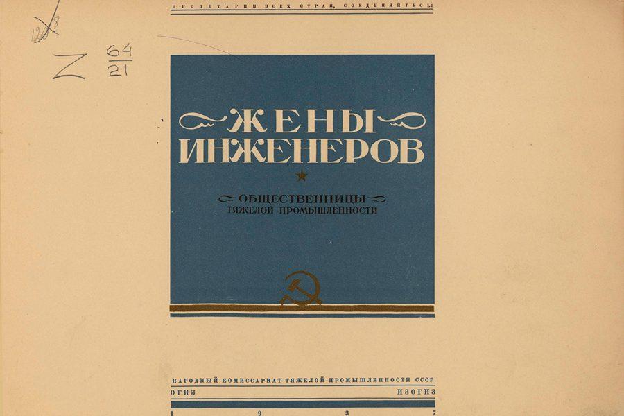 zheny inzhenerov 1937 6 - <b>«Проєктуєш як дівчинка».</b> Чому архітекторки йдуть з професії - Заборона