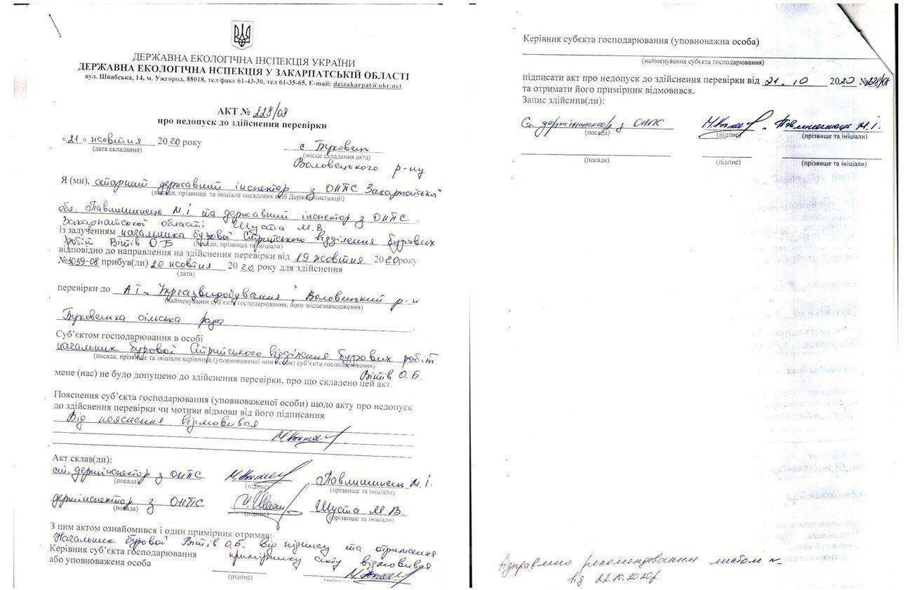 akt nedopusku dei web - <b>В туристическом селе на Закарпатье без разрешения начали добывать газ.</b> Местные протестуют, но безрезультатно - Заборона