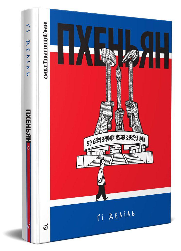 comics review delil phenjan  - <b>Самые интересные комиксы 2020-го.</b> Первый обзор графических новелл на Забороне - Заборона