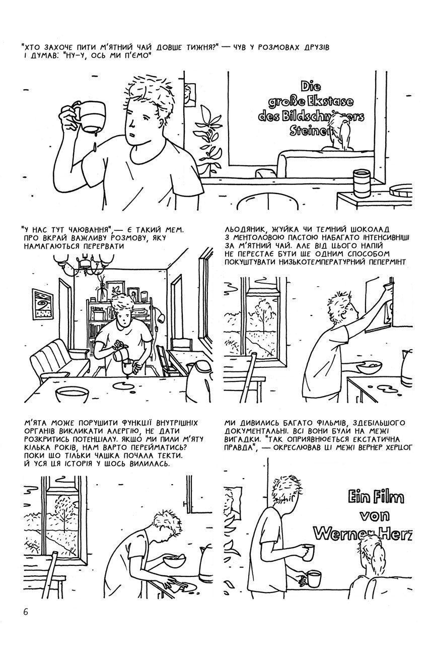 comics review page 6 - <b>Самые интересные комиксы 2020-го.</b> Первый обзор графических новелл на Забороне - Заборона