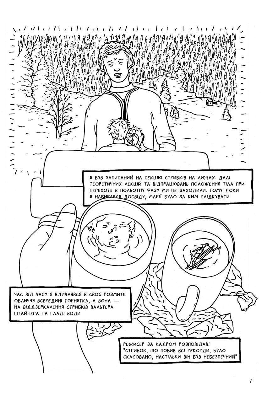 comics review page 7 - <b>Самые интересные комиксы 2020-го.</b> Первый обзор графических новелл на Забороне - Заборона