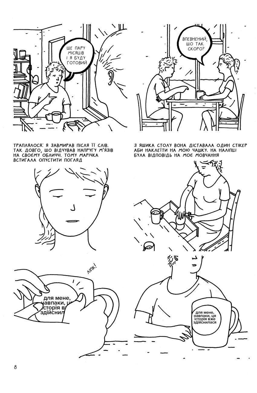 comics review page 8 - <b>Самые интересные комиксы 2020-го.</b> Первый обзор графических новелл на Забороне - Заборона