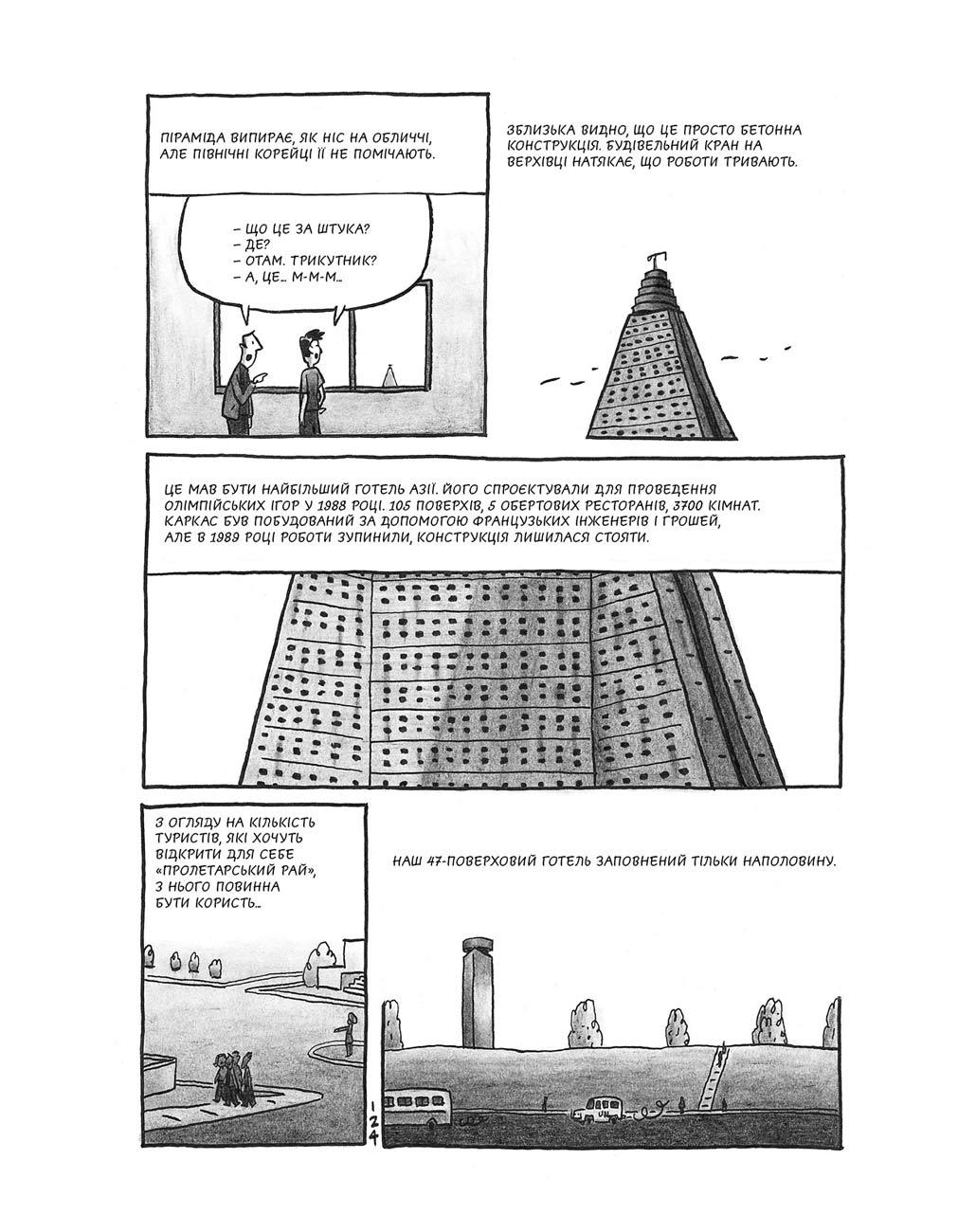 comics review phenjan book 130 - <b>Самые интересные комиксы 2020-го.</b> Первый обзор графических новелл на Забороне - Заборона