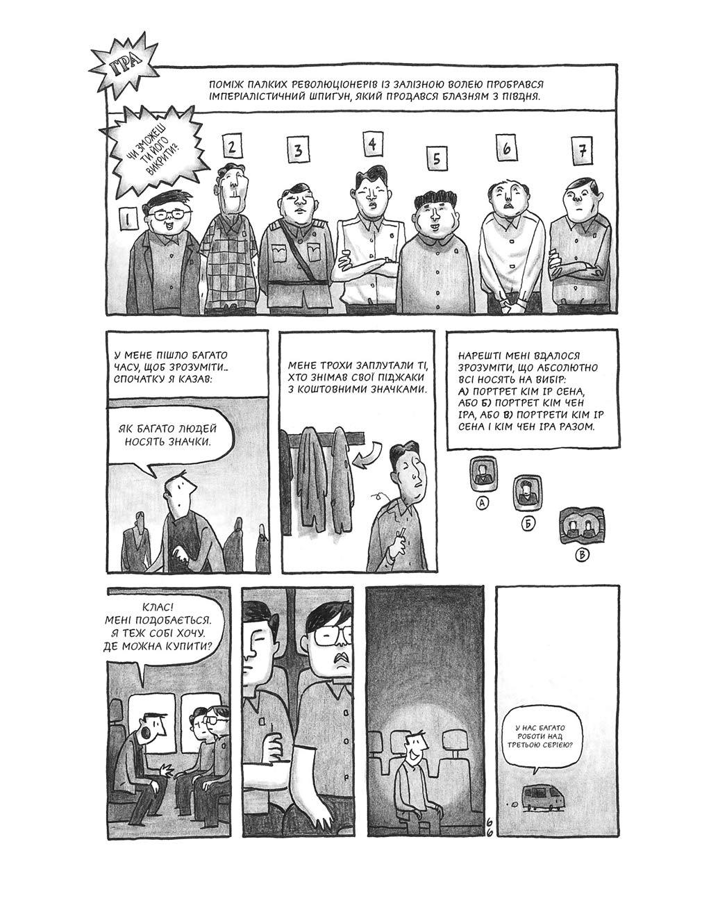 comics review phenjan book72 - <b>Самые интересные комиксы 2020-го.</b> Первый обзор графических новелл на Забороне - Заборона