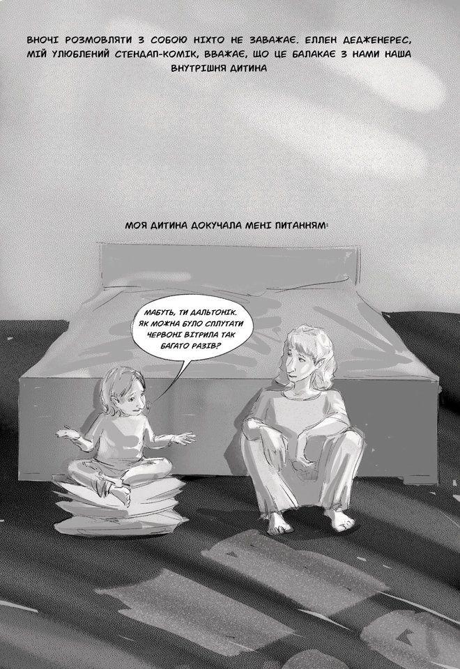 comics review vse tse trivatime dali 78268722119329 small11 - <b>Самые интересные комиксы 2020-го.</b> Первый обзор графических новелл на Забороне - Заборона