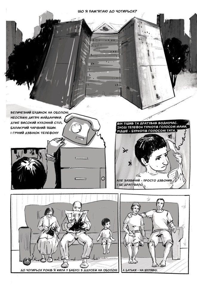 comics review vse tse trivatime dali 80869283428549 small11 - <b>Самые интересные комиксы 2020-го.</b> Первый обзор графических новелл на Забороне - Заборона
