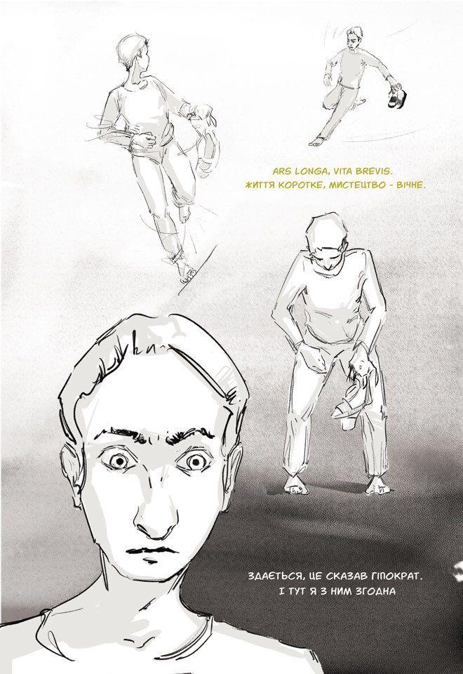comics review vse tse trivatime dali 97367283738155 small11 - <b>Самые интересные комиксы 2020-го.</b> Первый обзор графических новелл на Забороне - Заборона