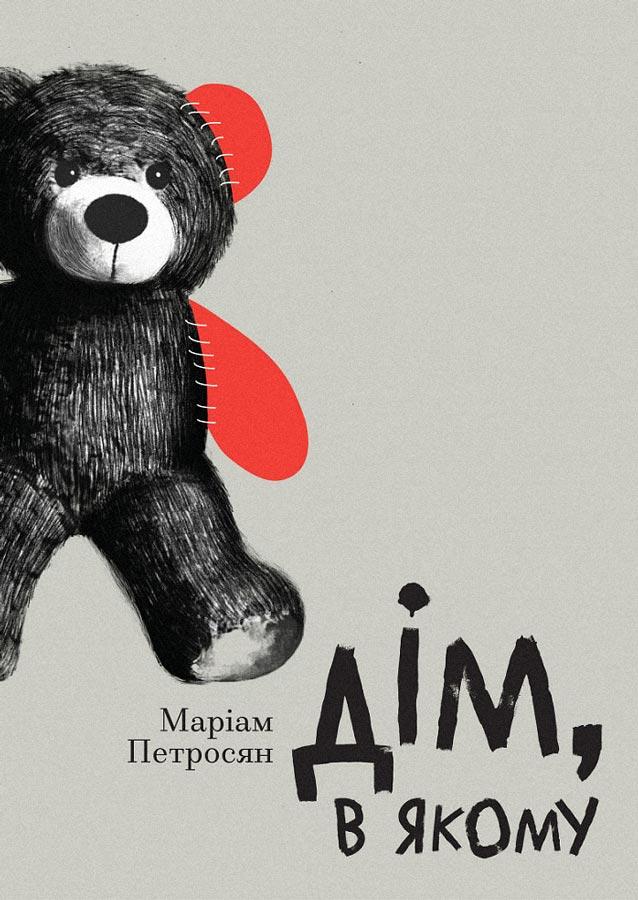 dim v yakomu - <b>Книги о хрупкости свободы и безопасности.</b> Рекомендации Забороны - Заборона