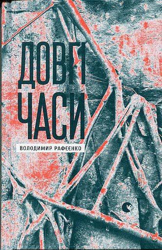 dovgi chasy - <b>Книги о хрупкости свободы и безопасности.</b> Рекомендации Забороны - Заборона