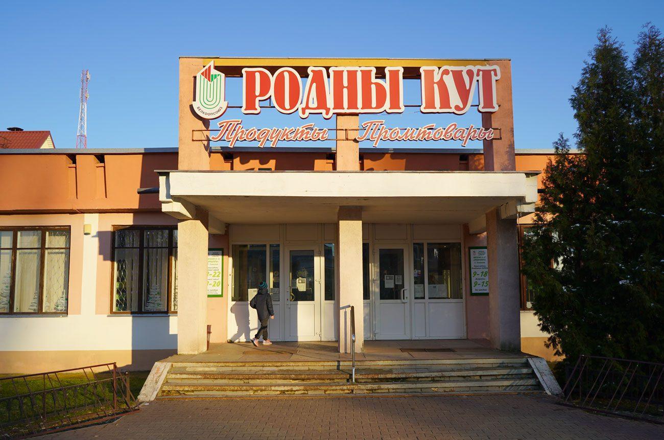 euroradio 06  - <b>«Мы тут все братья и сестры».</b> Как живет украино-беларуская граница - Заборона
