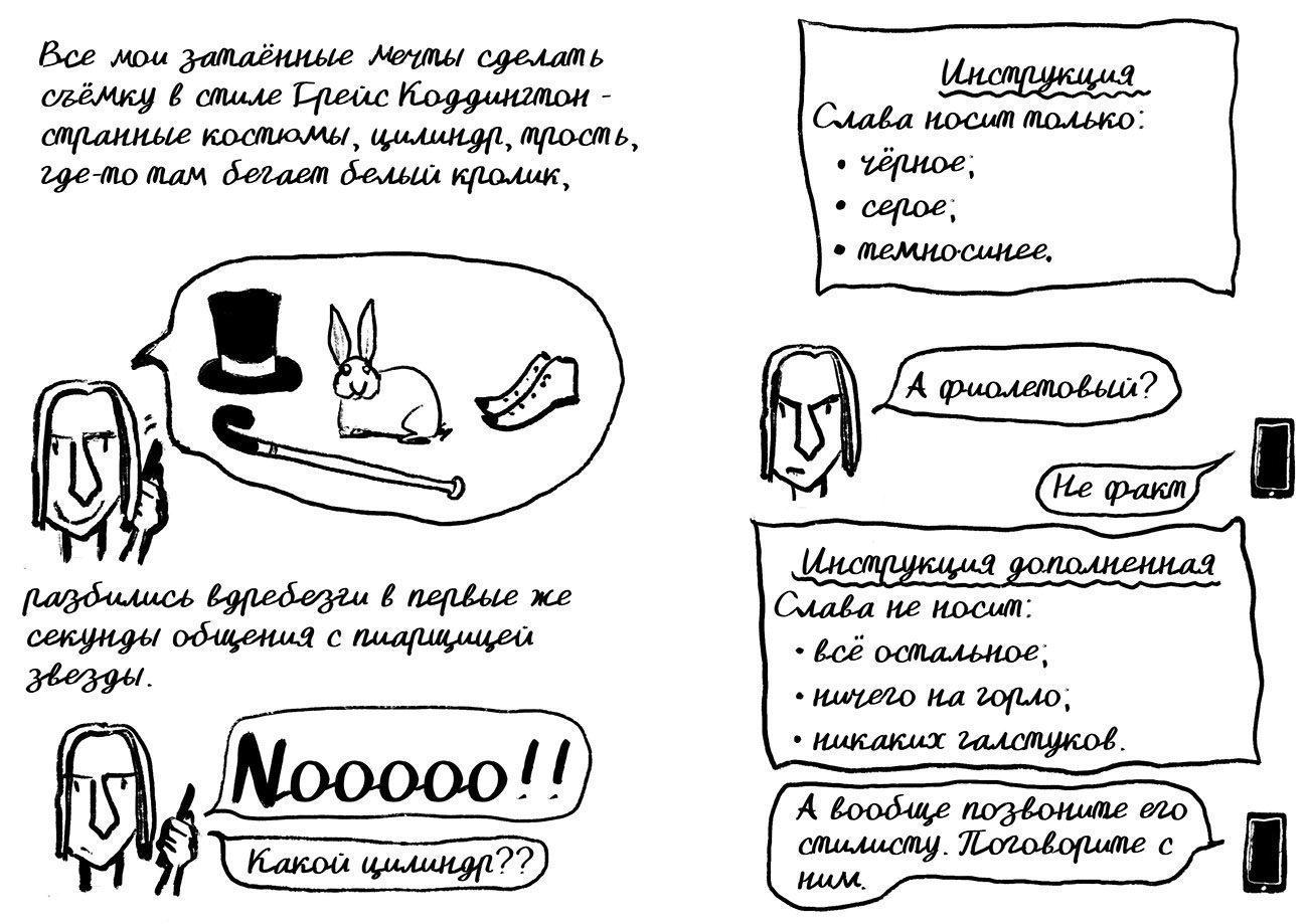 img 1561 1 - <b>«Вибачтеястиліст».</b> Комікс Тані Кремень про епоху luxury, що минула. - Заборона