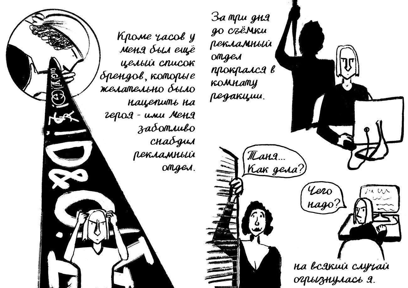 img 1563 1 - <b>«Вибачтеястиліст».</b> Комікс Тані Кремень про епоху luxury, що минула. - Заборона