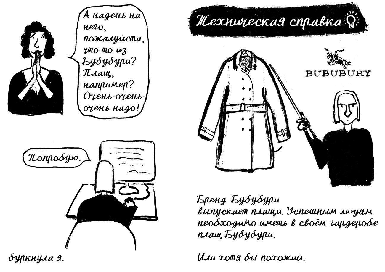 img 1564 1 - <b>«Вибачтеястиліст».</b> Комікс Тані Кремень про епоху luxury, що минула. - Заборона
