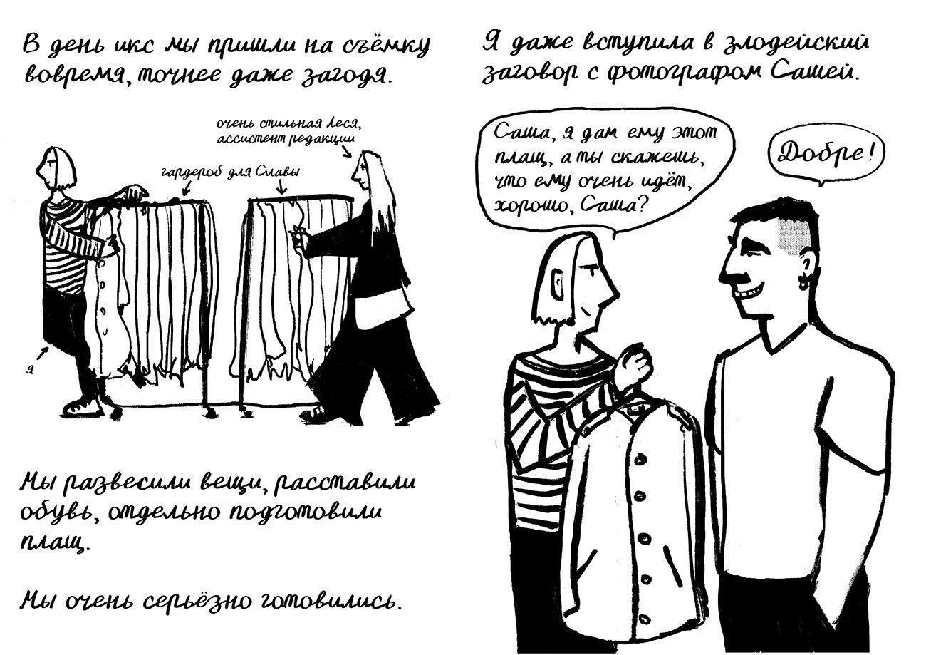 img 1565 1 - <b>«Вибачтеястиліст».</b> Комікс Тані Кремень про епоху luxury, що минула. - Заборона
