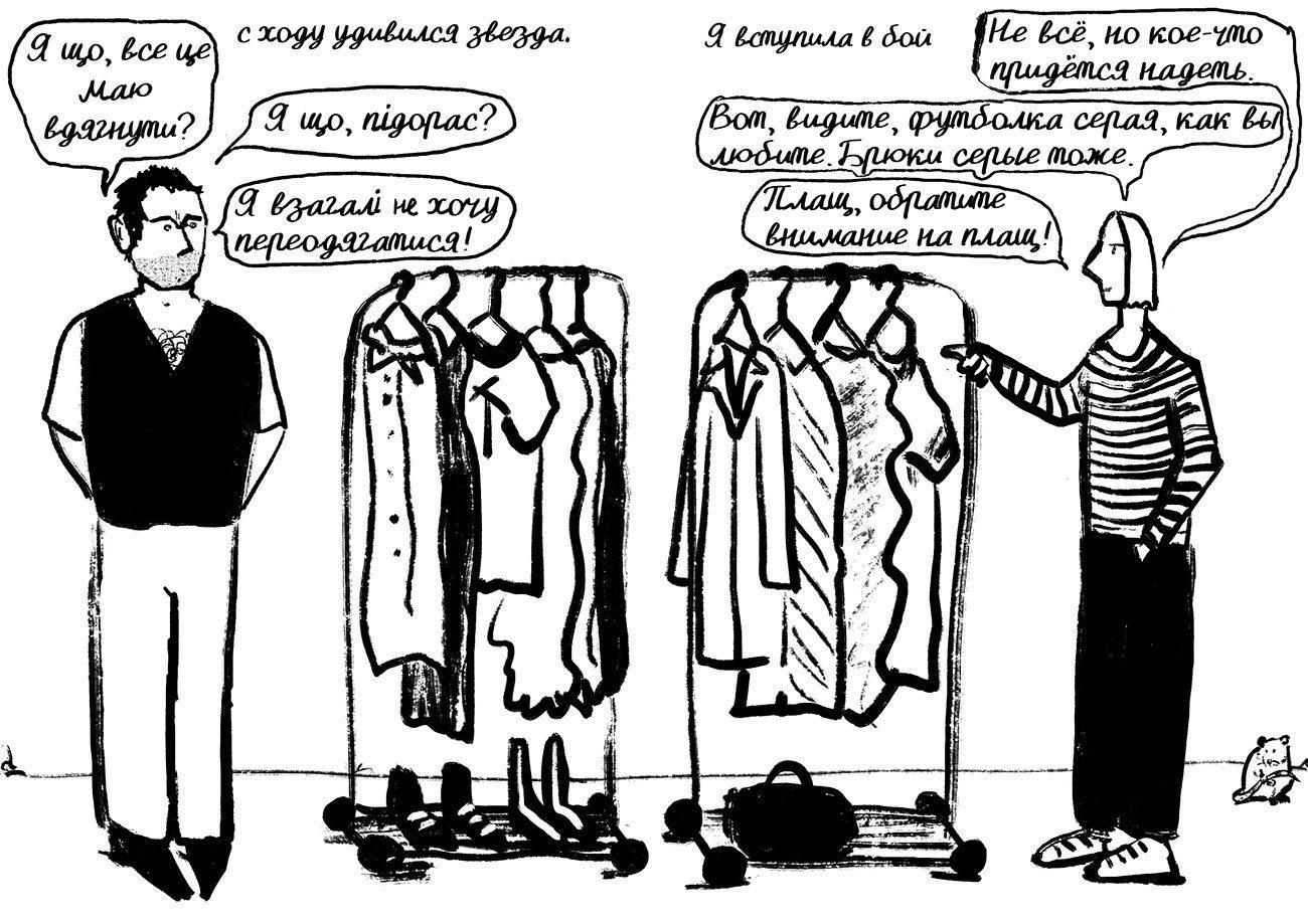 img 1567 1 - <b>«Вибачтеястиліст».</b> Комікс Тані Кремень про епоху luxury, що минула. - Заборона