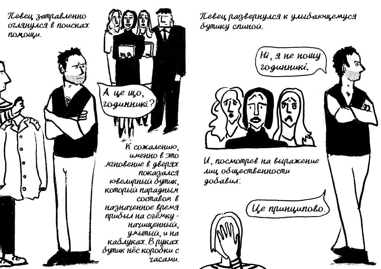 img 1568 1 - <b>«Вибачтеястиліст».</b> Комікс Тані Кремень про епоху luxury, що минула. - Заборона