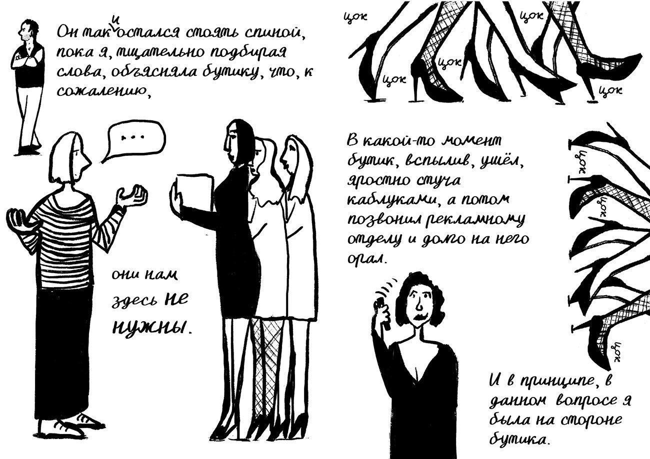 img 1569 1 - <b>«Вибачтеястиліст».</b> Комікс Тані Кремень про епоху luxury, що минула. - Заборона