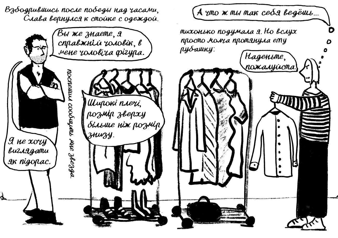 img 1570 1 - <b>«Вибачтеястиліст».</b> Комікс Тані Кремень про епоху luxury, що минула. - Заборона
