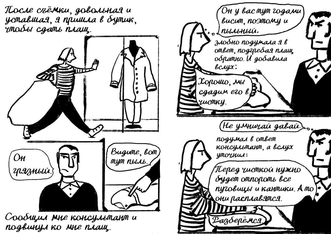 img 1572 1 - <b>«Вибачтеястиліст».</b> Комікс Тані Кремень про епоху luxury, що минула. - Заборона