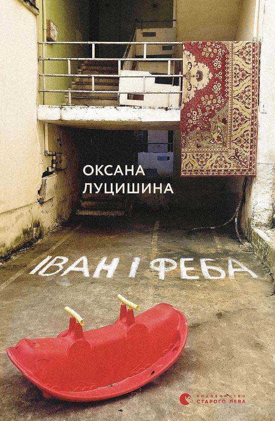 ivan i feba cover face - <b>Книги о хрупкости свободы и безопасности.</b> Рекомендации Забороны - Заборона