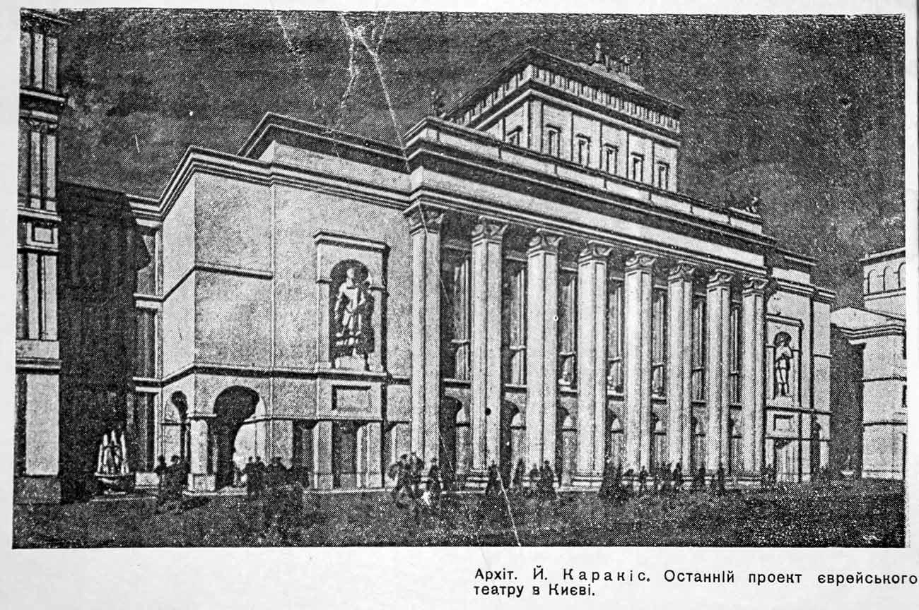 jewishtheater in kiev - <b>«Безродные и буржуазные»:</b> как еврейские архитекторы строили советские города и теряли из-за этого работу - Заборона