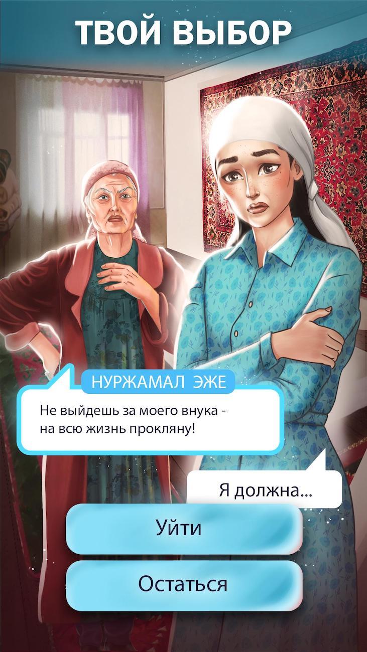 narecheni kirgiztan game 02 - <b>«Тут страшно сподобатися комусь».</b> Чому в Киргизстані викрадають наречених і вважають це традицією - Заборона