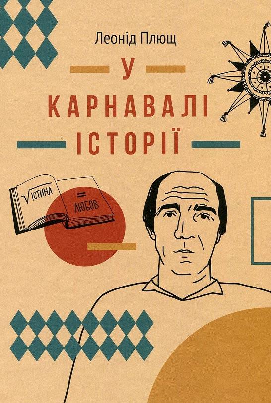 u karnavali - <b>Книги о хрупкости свободы и безопасности.</b> Рекомендации Забороны - Заборона