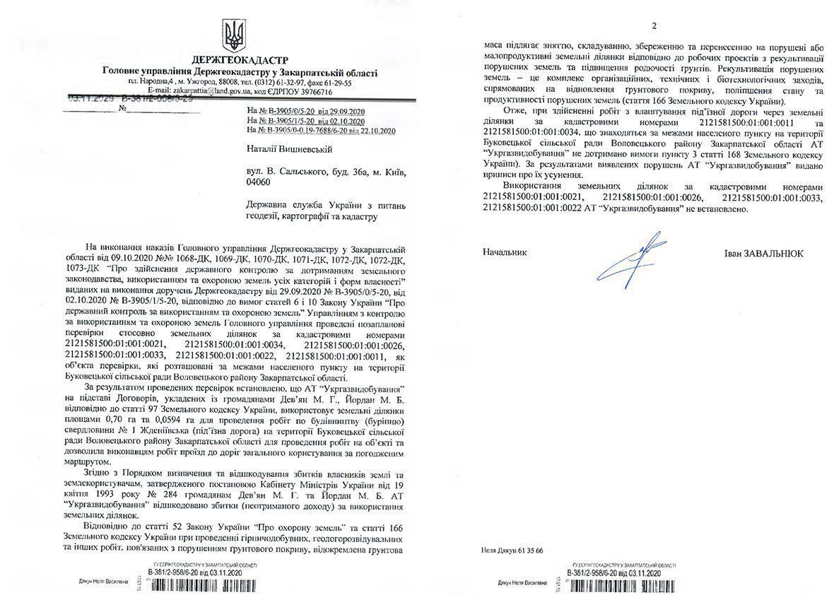 vidpovid geokadastru web - <b>В туристическом селе на Закарпатье без разрешения начали добывать газ.</b> Местные протестуют, но безрезультатно - Заборона