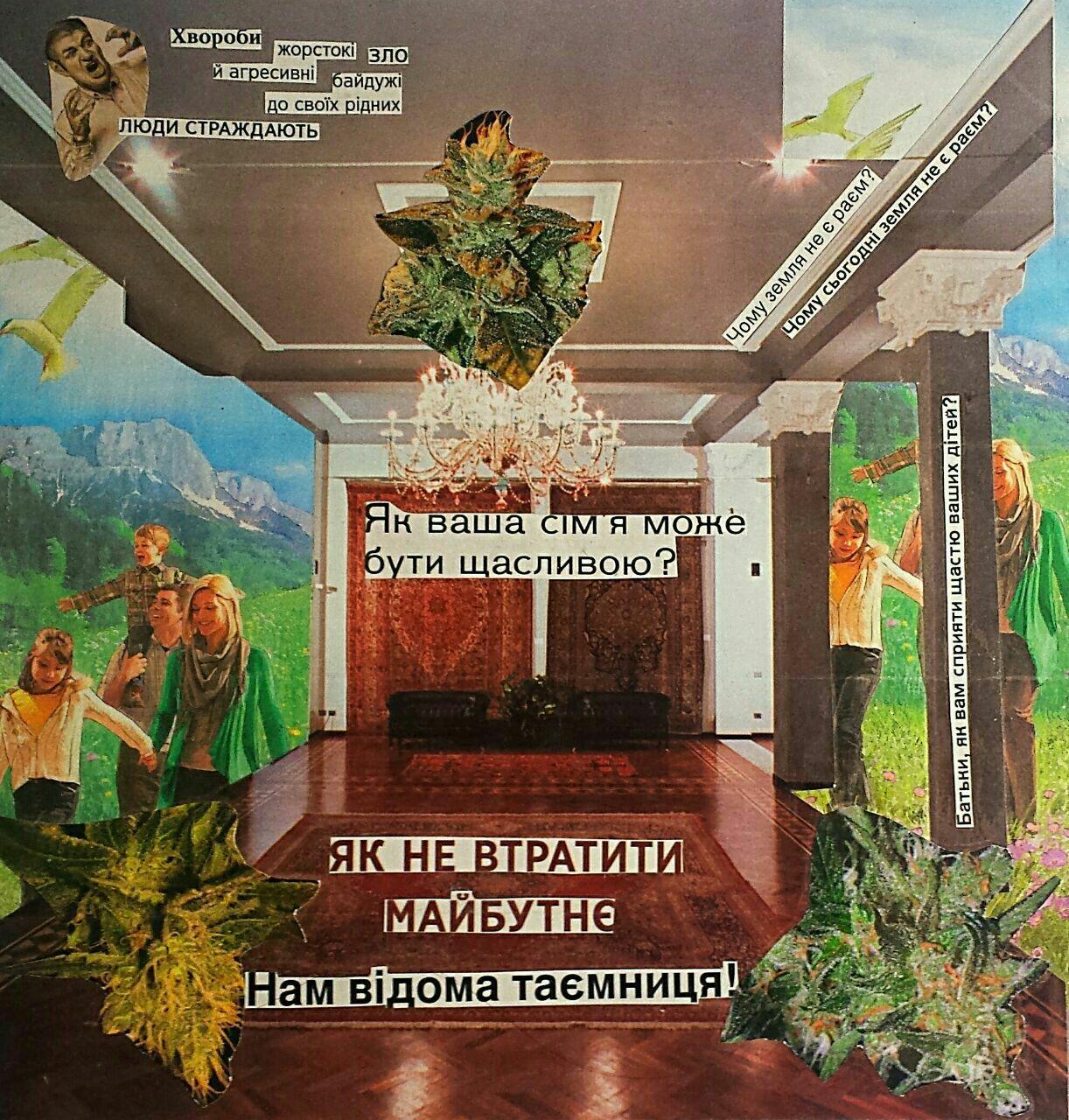 01 why the earth is not paradise - <b>Скотчмакулатура.</b> Проєкт Марії Проніної - у «Рівні цензури» - Заборона