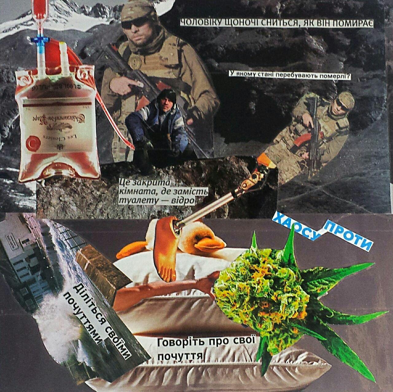 02 against chaos - <b>Скотчмакулатура.</b> Проєкт Марії Проніної - у «Рівні цензури» - Заборона