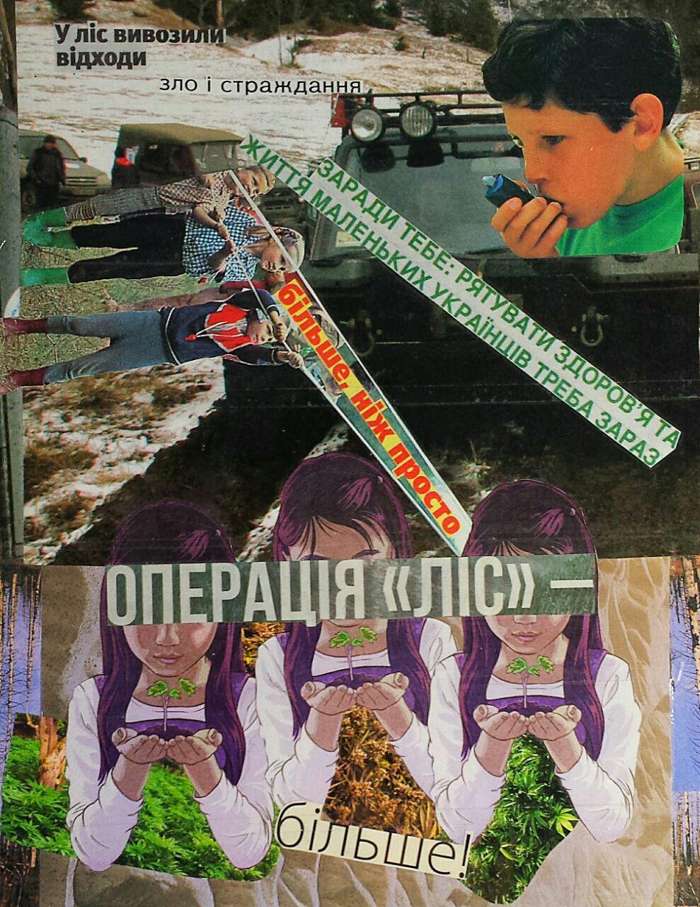 05 in forest - <b>Скотчмакулатура.</b> Проєкт Марії Проніної - у «Рівні цензури» - Заборона