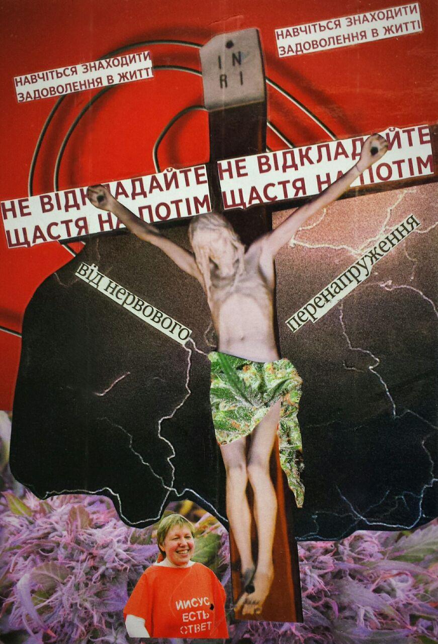 06 pleasure in life - <b>Скотчмакулатура.</b> Проєкт Марії Проніної - у «Рівні цензури» - Заборона