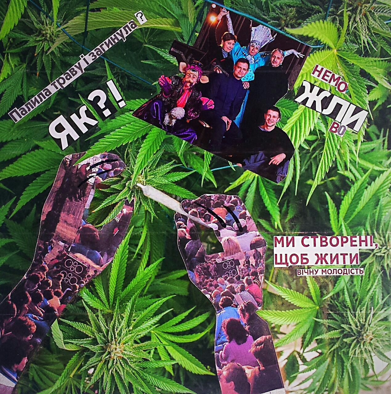 09 live eternal youth - <b>Скотчмакулатура.</b> Проєкт Марії Проніної - у «Рівні цензури» - Заборона
