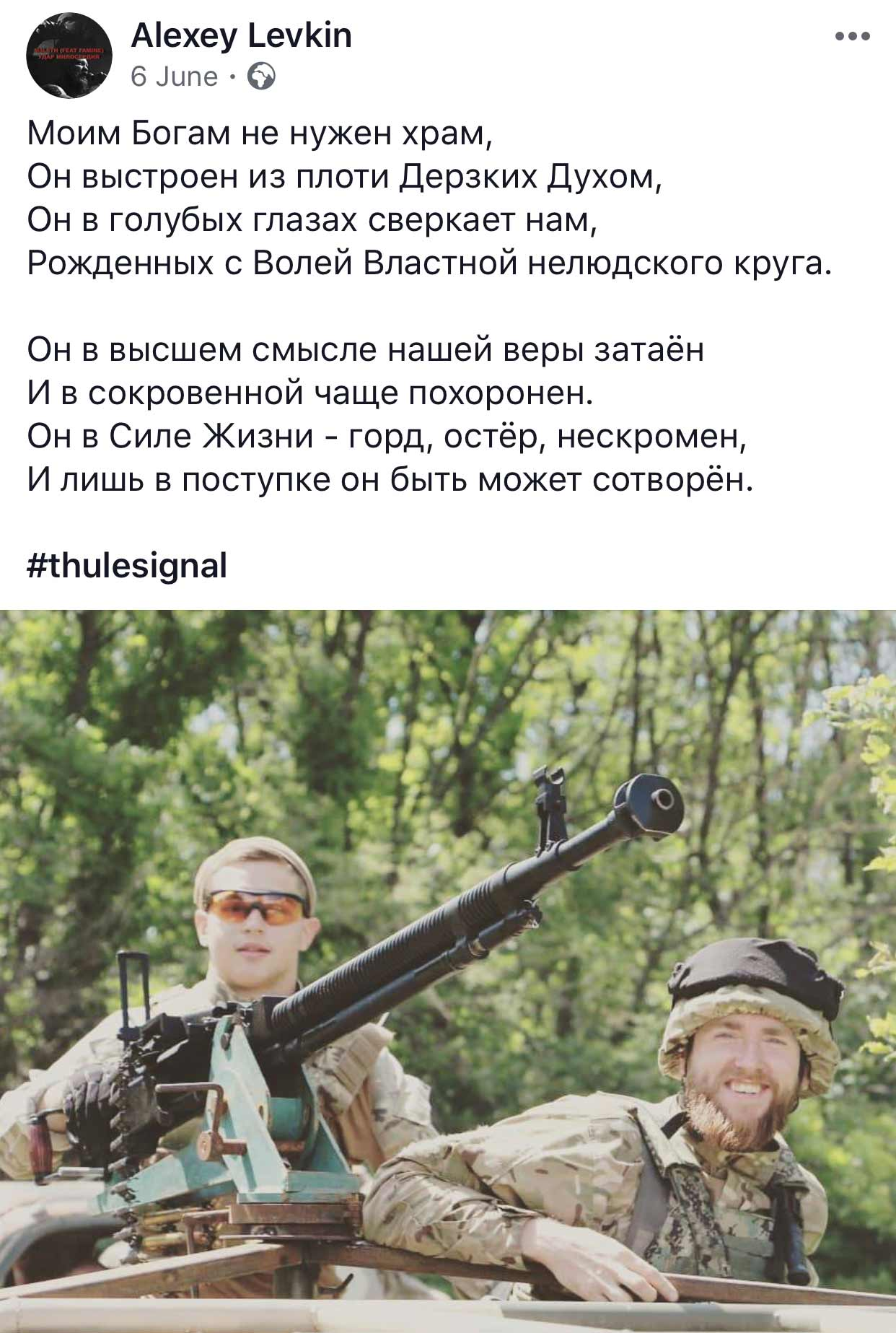 """alexey levkin screen 02 - <b>""""Literal Terrorism"""" and """"Wotan Youth"""".</b> How the Ultra-Right in Ukraine Use Telegram to Promote Their Ideas - Заборона"""